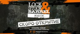 Lock, Stock & Barrel Moscow